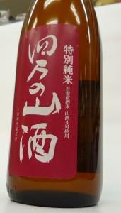 四万の山酒特別純米720