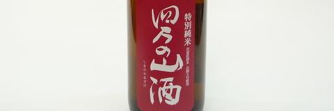 四万の山酒純米酒