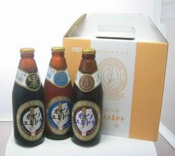 地ビール3本セット