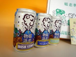 地ビール嬬恋物語