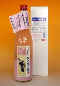 松屋酒造発泡にごり酒桃色薫酒