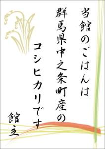 米トレーサビリティ
