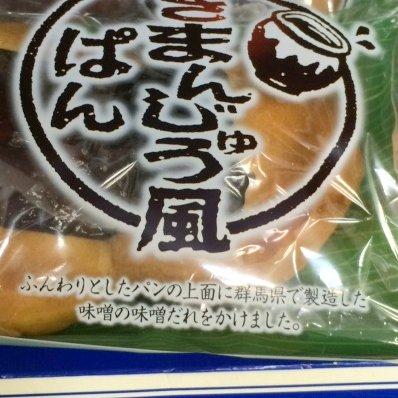 山崎・焼きまんじゅう風ぱん