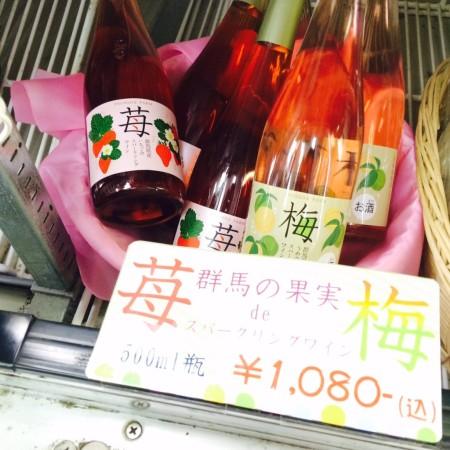 塚田農園-苺と梅のスパークリングワイン