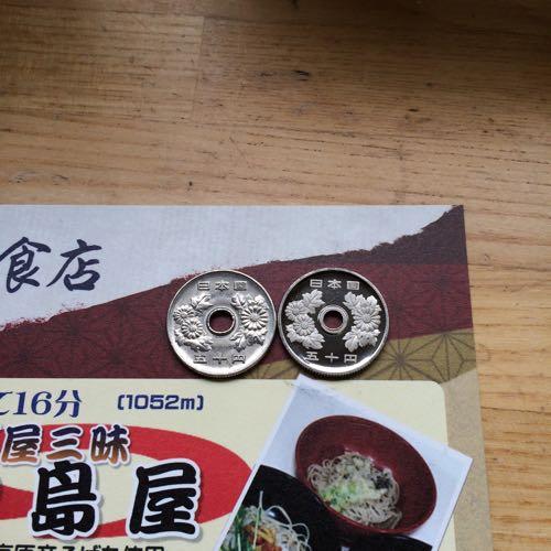 ピカピカ50円玉