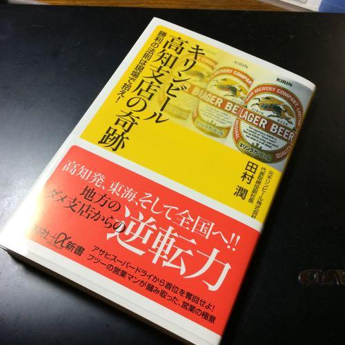 キリンビール高知支店の奇跡