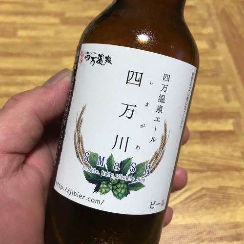 SMaSHビール四万川