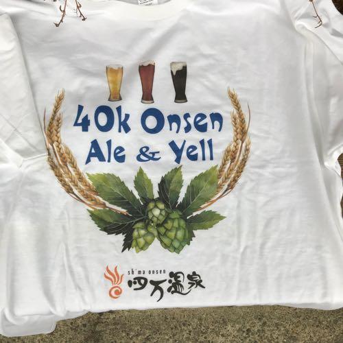 四万温泉エールTシャツ
