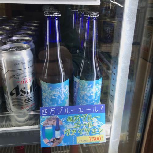 四万ブルーのビール