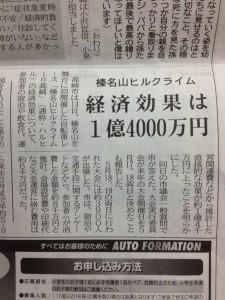 榛名山ヒルクライム記事
