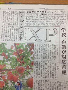 上毛新聞WindowsXPの更新