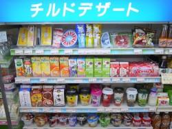 牛乳・乳製品・デザート