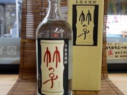 米焼酎竹の子
