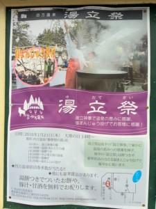 H28湯立祭ポスター