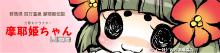 摩耶姫ちゃん公式サイト