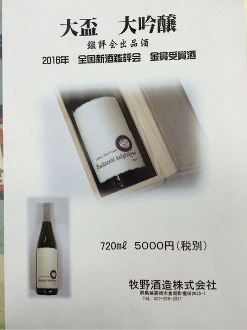 大盃大吟醸2016全国新酒鑑評会金賞受賞酒