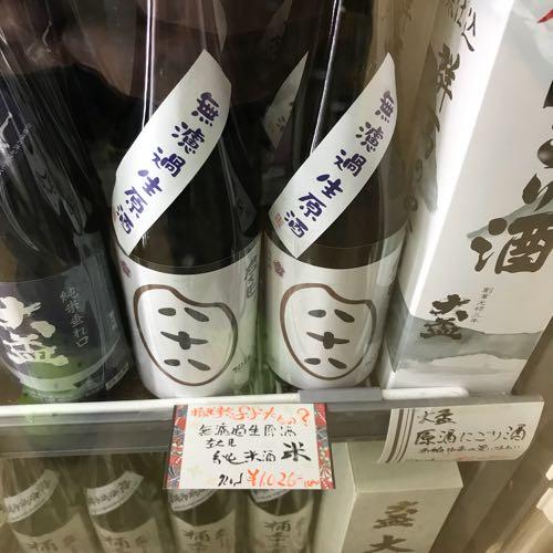 左大臣純米生原酒米