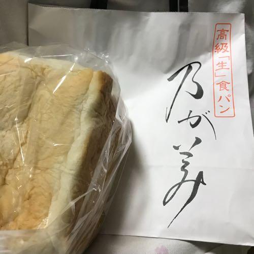 生食パン乃が美