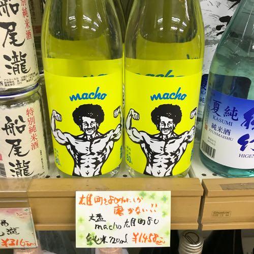 大盃macho雄町